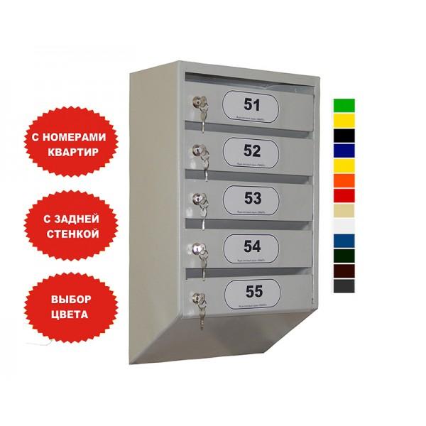 Ящик почтовый секционный СМАЙЛ-5В